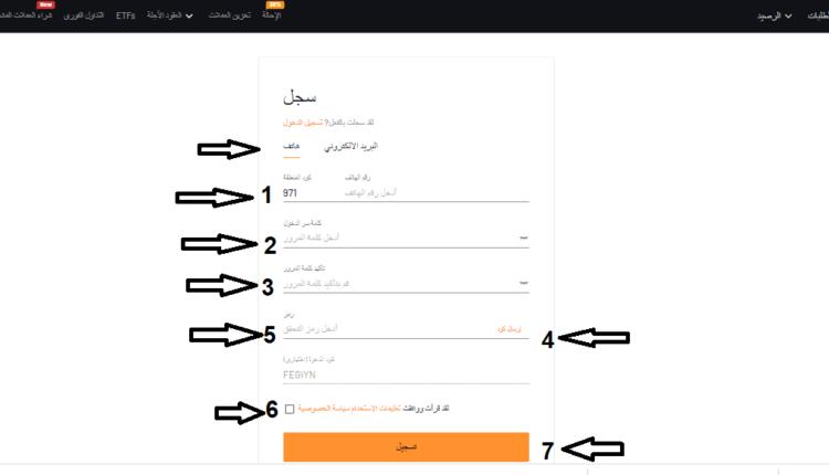 منصة بيورنسي Burency طريقة التسجيل بالتفصيل